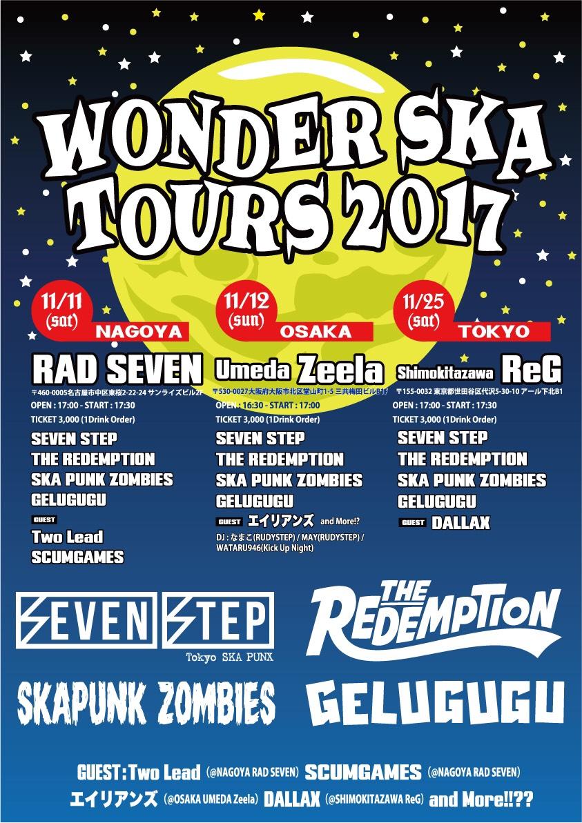 20171100_WonderSka