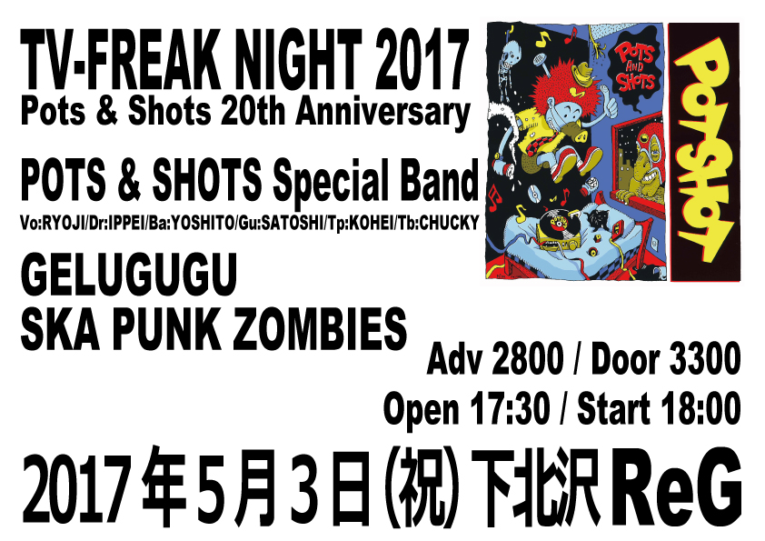 20170503-TV-FREAK-NIGHT-2017_1