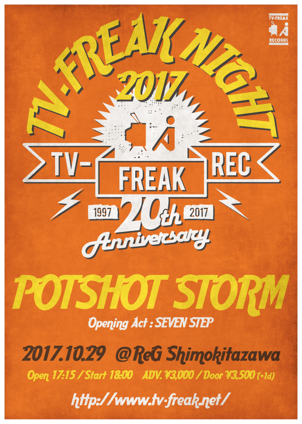 20171029_TV-Freak_Night