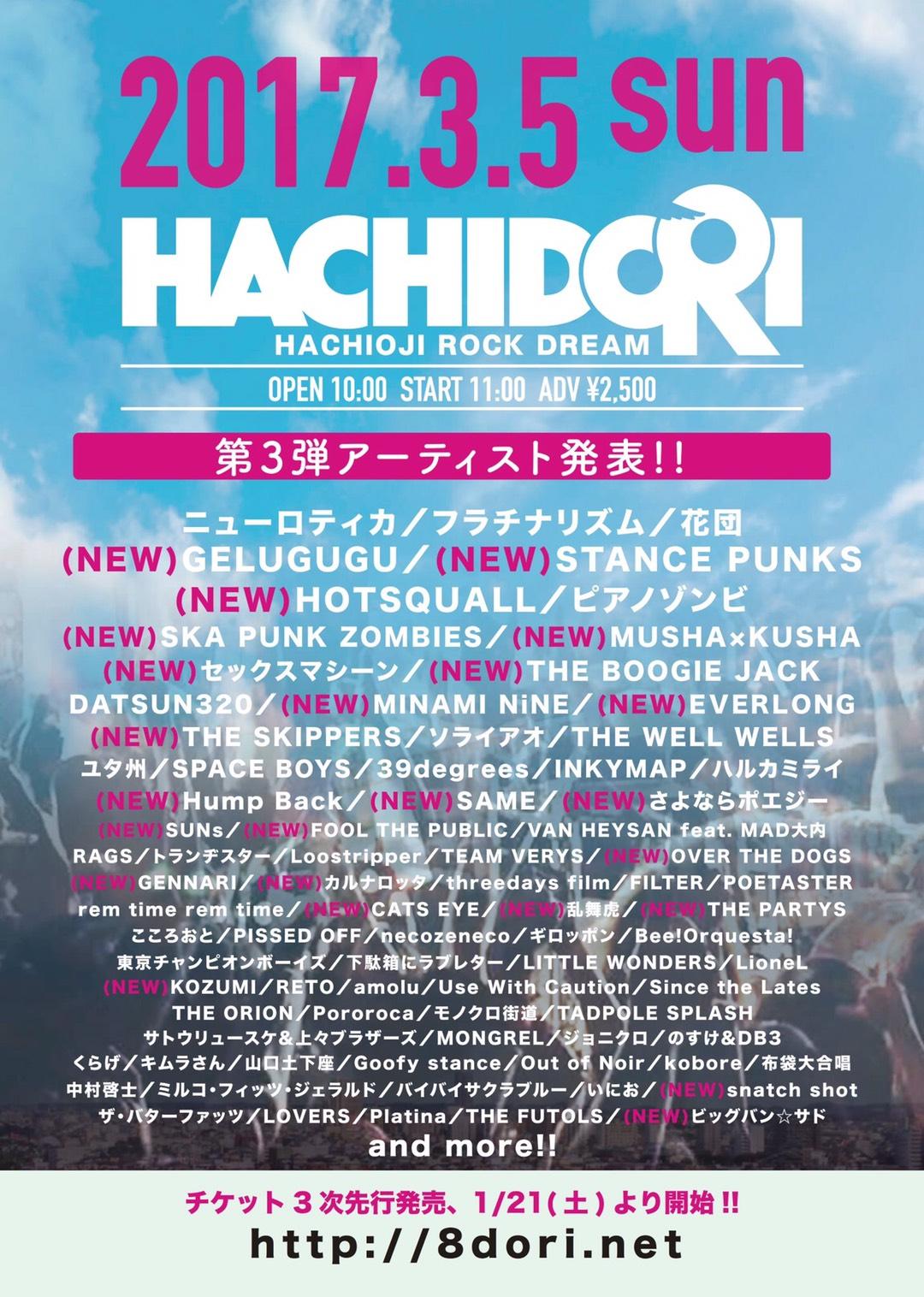 20170305_Hachidori2017